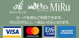 Aki's Style よもぎ蒸しサロン MiRu